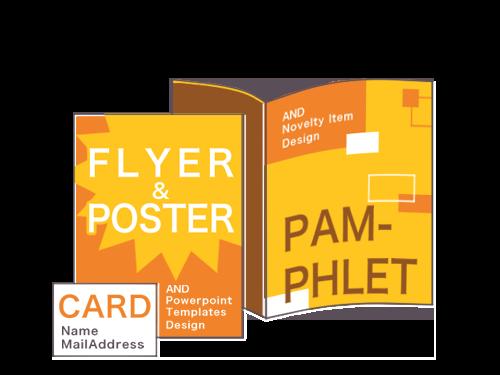 チラシやパンフレットの制作 イメージ画像