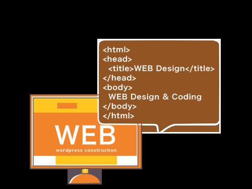 WEBサイトの制作や構築 イメージ画像