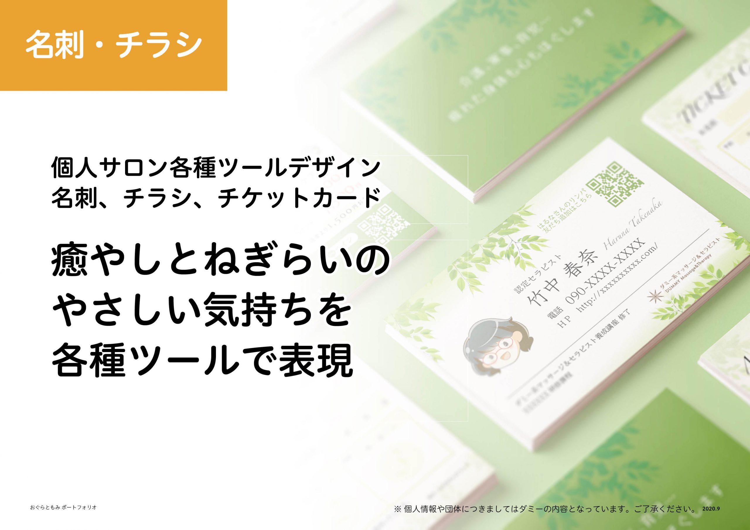 個人サロン各種ツールデザイン 名刺、チラシ、チケットカード